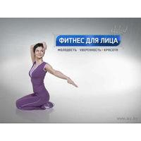 Фитнес для лица с Аленой Россошинской (цикл передач канала Живи ТВ) 15 занятий. Скриншоты внутри