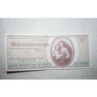 "Лотерейный билет ""Мiласэрнасць"" 20.05.2005"