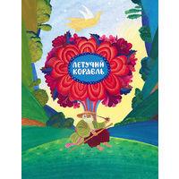 Летучий корабль. Украинская народная сказка. Художник Виктория Затолокина