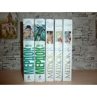 Айрис Мердок.Комплект из 5 книг.САМОВЫВОЗ!!!