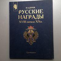 Русские награды 18 - нач. 20 вв.