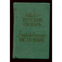 Англо-русский словарь. Миниатюрное издание. 5 х 8 см. 7500 слов. 1968 (Д)