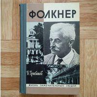 Б. Грибанов - Фолкнер (серия ЖЗЛ)