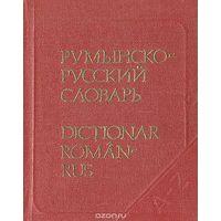 Адрианов. Карманный румынско-русский словарь