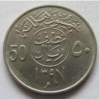 Саудовская Аравия 50 халалов 1397 (1977)