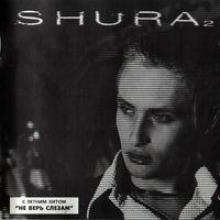 Музыка: Shura (2) - Shura 2 (1998, Лицензия, AudioCD)