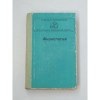 Физиология человека. М: Медицина, 1981, 480 с. Учебник для медицинских училищ. Библ.