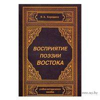 Бородина. Восприятие поэзии Востока