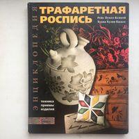 Трафаретная роспись. Энциклопедия