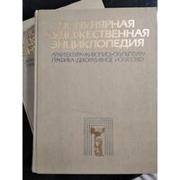 Популярная художественная энциклопедия 1986г.