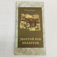 Золотой век Беларуси. Станислав Акинчиц