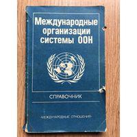 Международные организации системы ООН справочник