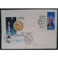 КПД. 12 апреля - День космонавтики. 1975 г. Марка. Спецгашение.