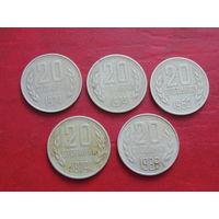 Болгария  20 стотинок 1962/74/89 год.