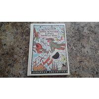 Приключения барона Мюнхаузена - Косталь-индеец - Мексиканские ночи