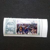 Марка СССР 1975 год. 150-летие восстания декабристов