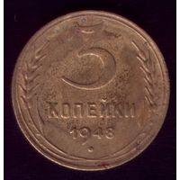 3 копейки 1948 год