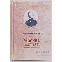 Иоганн Георг Коль - Москва, 1837-1841: записки путешественника