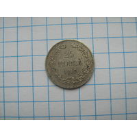 25 пенни 1916г.S