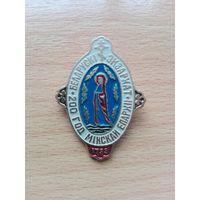 Значок 200 лет Минской Епархии Белорусского Экзархата (1792-1992)