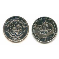 Либерия доллар 1995 Парусник АЦ UNC