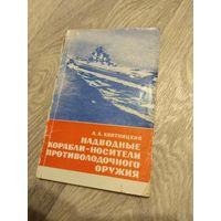 Надводные корабли. 1977