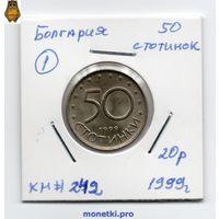 Болгария 50 стотинок 1999 года.
