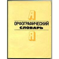 Орфографический словарь для начальных классов, Минск, 1981 год