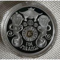 Год Малпы, Год Обезьяны, серебро , 20 рублей , 2015 г. Тираж до 1.000 шт ! Китайский календарь .