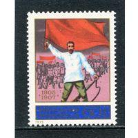 Монголия. 70 лет русской революции 1905 года
