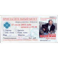 Приглвсительный билет В.Малежик 160 тысяч