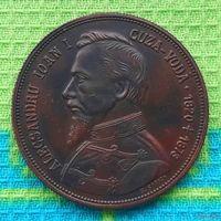 Румыния. Валахия. Молдавия. Тяжелая медная медаль, 38 мм. Князь Александр Иоанн I. Рубчатый гурт.