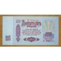 25 рублей 1961 года, серия Кб - UNC
