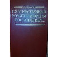 Государственный комитет обороны постановляет ... Документы, воспоминания, комментарии. Н.Я. Комаров