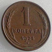 СССР, 1 копейка 1924 года, гурт рубчатый, состояние!
