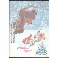 ДМПК СССР 1985 Зарубин Новый год медведь заяц /прошла почту/