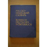 Русско-немецкий словарь (основной). 53000 слов.736 страниц.