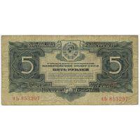 5 рублей 1934 год.