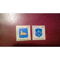 Марки герб Брест и Гомель 2001 год Беларусь