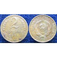 W: СССР 2 копейки 1930, герб - 6 лент (857)