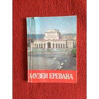 Музеи Еревана. Путеводитель