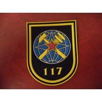 Нарукавный знак 117-й навигационно-топографической части