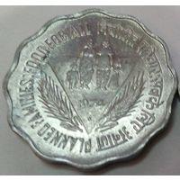 Индия 10 пайс 1974, ФАО - Планирование семьи