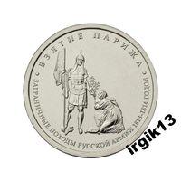 5 рублей 2012 года Взятие Парижа мешковая