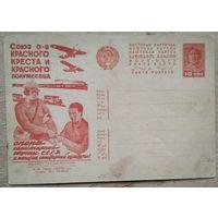 """Открытка-листовка. """"Союз Красного Креста и Красного Полумесяца."""" 1931. Чистая."""