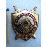 Знак. Прокуратура Республики Беларусь. 75 лет