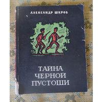 """Шкроб А. """"Тайна Черной пустоши"""" 1967"""