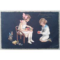 Пасхальная открытка. Дети. Латвия. 1920-е. Подписана.