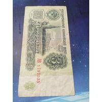 3 рубля 1961