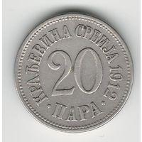 Сербия 20 пара 1912 года. Состояние!